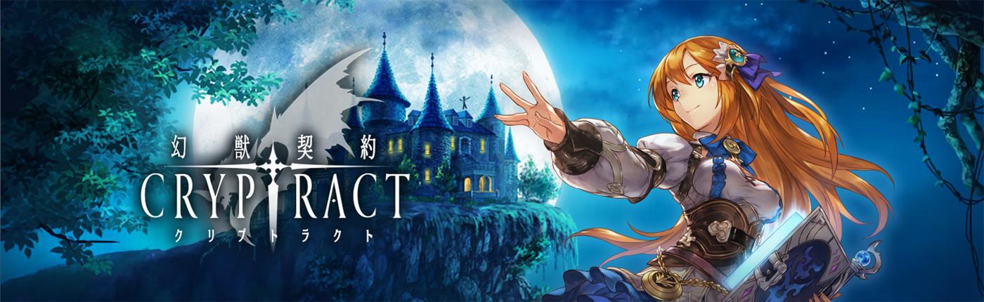 幻獣契約クリプトラクト