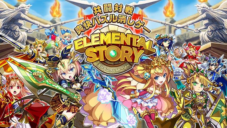 エレメンタルストーリー