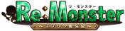 Re:Monster(リ・モンスター)〜ゴブリン転生記〜