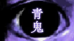 青鬼Coming Soon