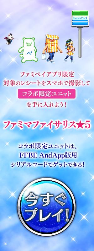 FFBE4周年キャンペーン第2弾